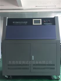 AP-UV东莞紫外老化测试箱