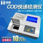 高智能COD總磷總氮測定儀快速檢測儀