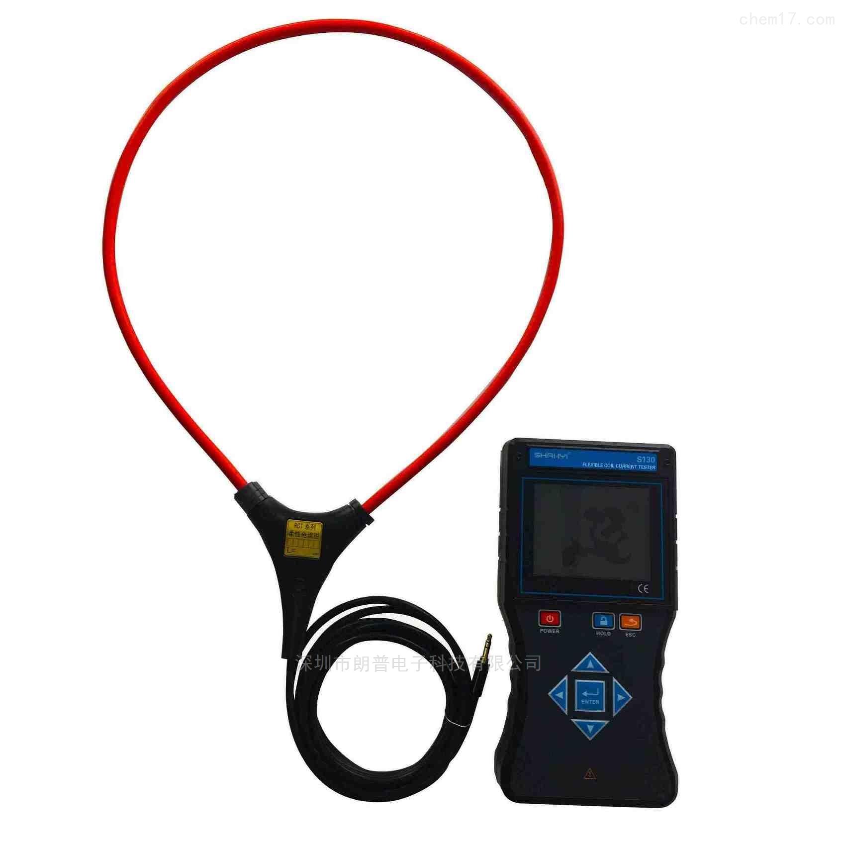 广州钐钇S130柔性线圈大电流记录仪