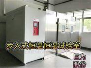 武汉步入式高低温恒温恒湿试验室现货供应