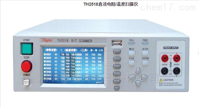 TH2518直流电阻温度扫描仪