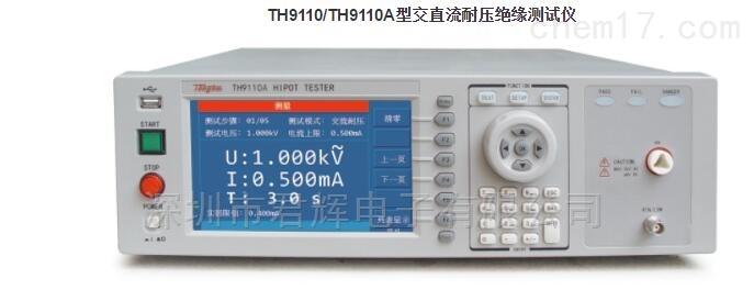TH9110交直流耐压绝缘测试仪