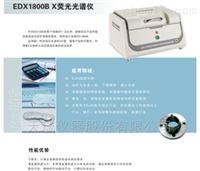 X荧光厚度测厚仪_天瑞仪器