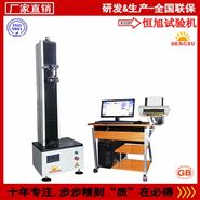 东莞电子万能材料试验机