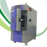 SMA-27PF温湿度老化箱皓天设备27L恒温恒湿试验箱