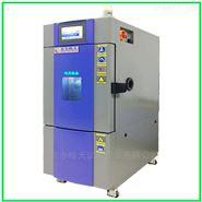 型号SMA-22PF智能可编程调温调湿箱