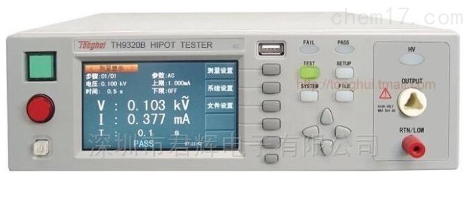 TH9320B交流耐压测试仪