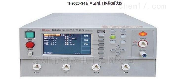 TH9320-S4交直流耐压绝缘测试仪