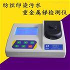 纺织业重金属锑检测仪
