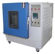 HS-010湿热试验箱高温高湿测试机