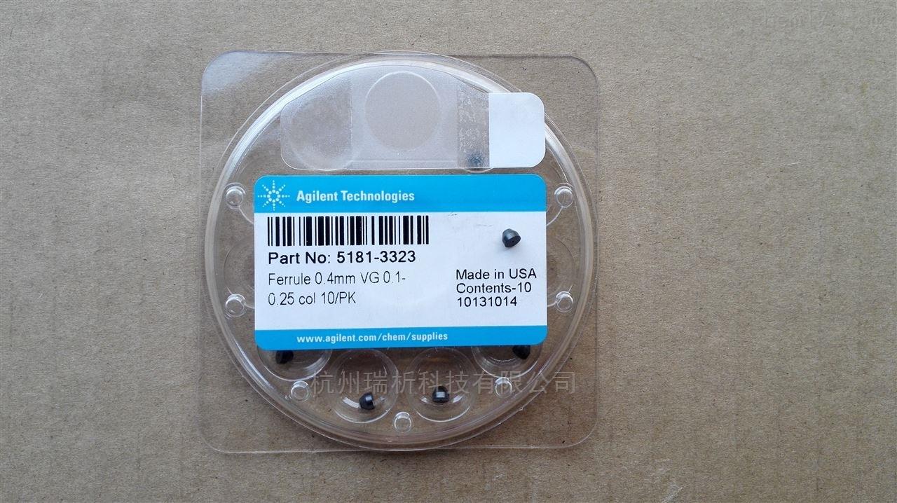 5181-33235181-3323   质谱接口石墨密封垫圈 (短型)