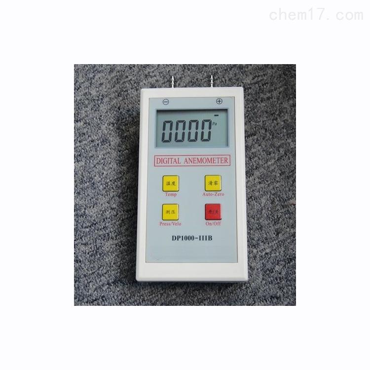 數字溫度風速風壓儀DP1000-IIIB