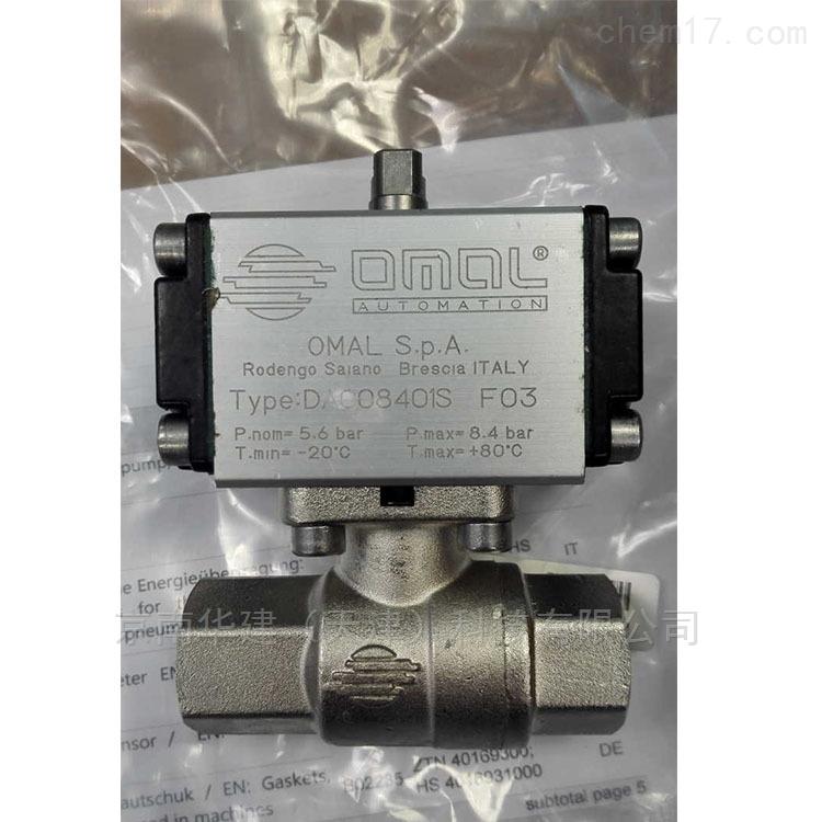 意大利OMAL欧玛尔执行器DA480411S现货