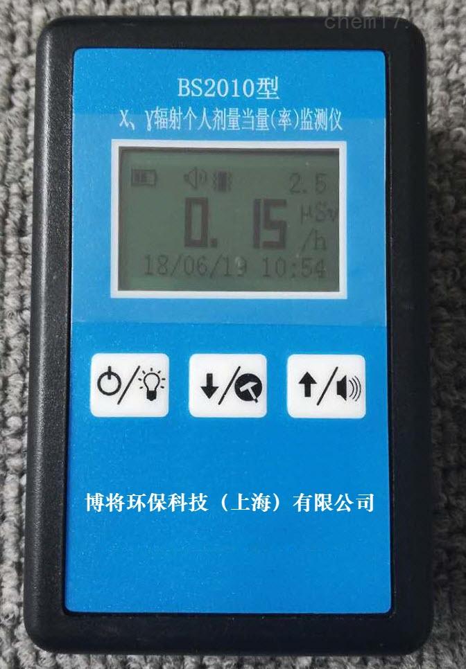 X、γ射线放射性辐射个人报警仪