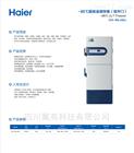 海尔-86℃超低温冰箱