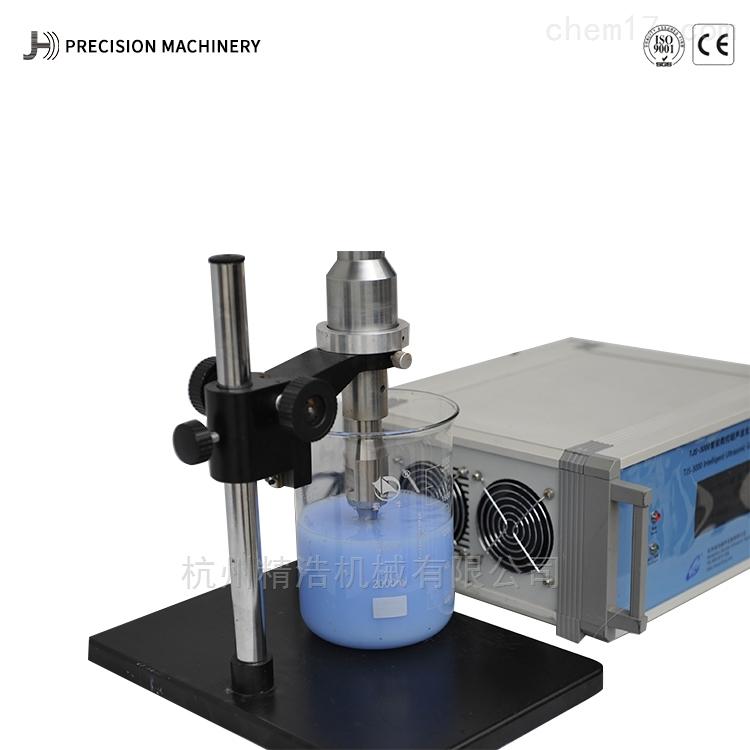 超声波染料搅拌设备