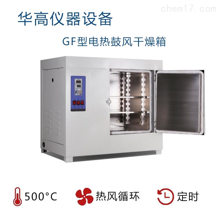 GWK系列 电热恒温鼓风干燥箱热风循环烘箱500度