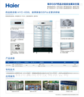 HYC-630L海爾2℃-8℃醫用冷藏箱