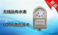 防水智能水表/防水型水表价格厂家
