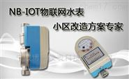 NB-IOT无线远传水表价格||厂家
