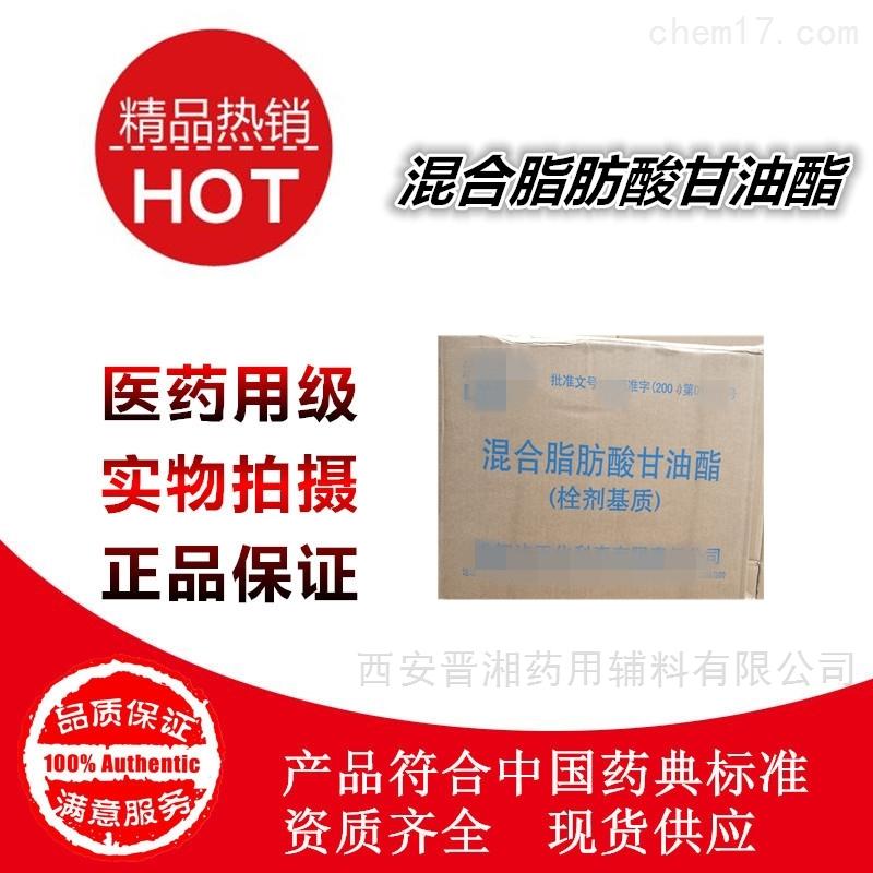 药用级混合脂肪酸甘油酯 小包装 25kg大包装