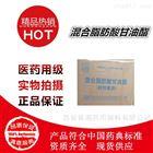 药用级混合脂肪酸甘油酯  独立小包装 25kg大包装 现货