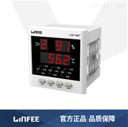 多路数显温湿度控制器领菲LINFEE/LNF-9M7