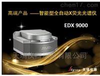 EDX9000X荧光光谱仪_天瑞仪器