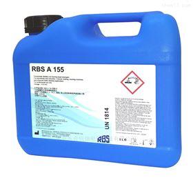 RBS A 155实验室RBS清洗液
