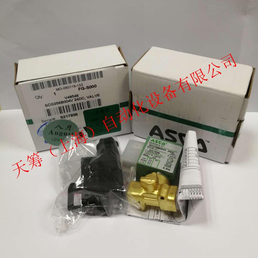 美国ASCO直动式电磁阀SCG256B004V价格优