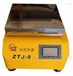 ZTJ-9涂菌振荡器 知楚摇床 上海知楚 上海价格