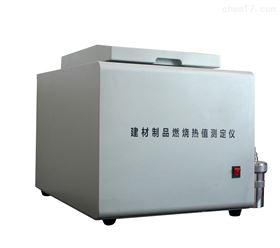 建材燃烧热值试验仪