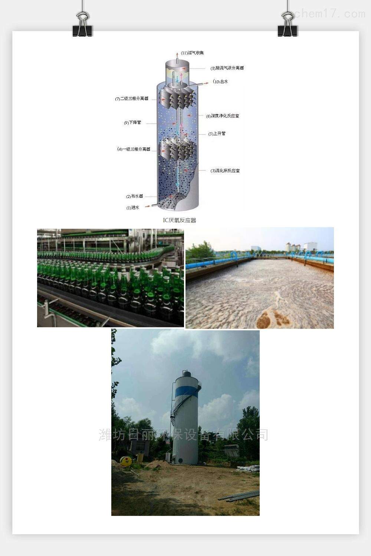 RL-IC厌氧反应器对湖北省啤酒污水处理