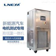 密闭自动化制冷加热控温设备