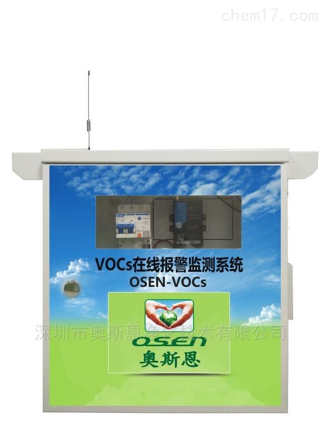 VOC污染源在线监测系统超标自动报警