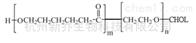 嵌段共聚物PCL-PEG-Cholesterol 生物降解共聚物