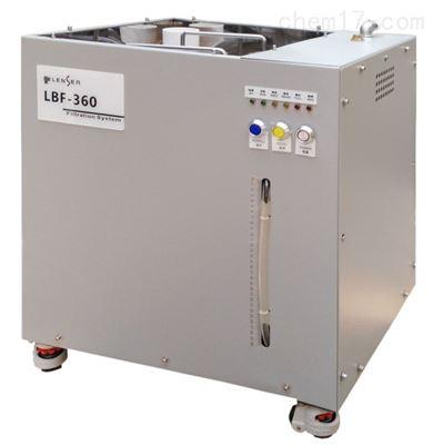 LBF-360C液体中央处理系统