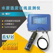 水质温度在线监测系统UL-WD01