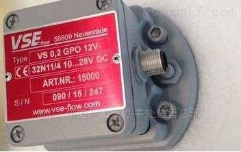 德國VSE齒輪流量計VS4GP012V-32N11 MF1現貨