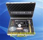 KY-1型焊缝外观检测工具箱