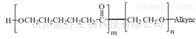 PCL聚合物PCL-PEG-Alkyne  MW:2000 PCL嵌段共聚物