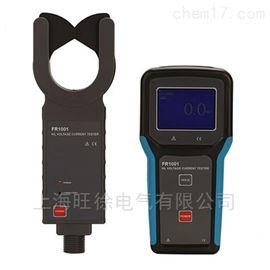 FR1001无线高压钳形电流测试仪