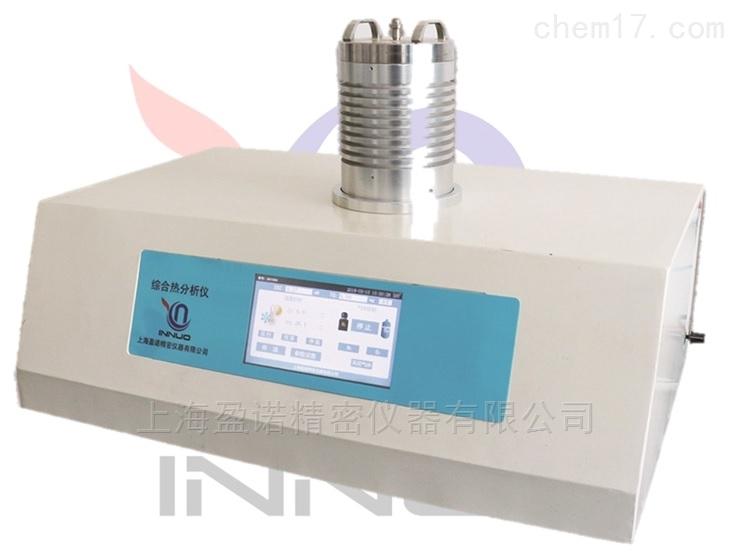 热重分析仪 进口天平 TGA-QB系列