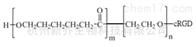 温敏性嵌段共聚物PCL-PEG-cRGD MW:2000 PCL嵌段共聚物