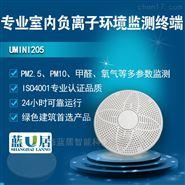 室内负离子监测终端U-MNI205-FLZ