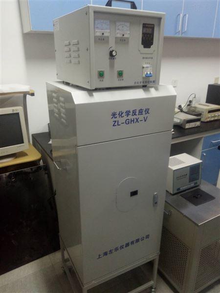供应上海左乐光化学反应仪ZL-GHX-V光催化反应器