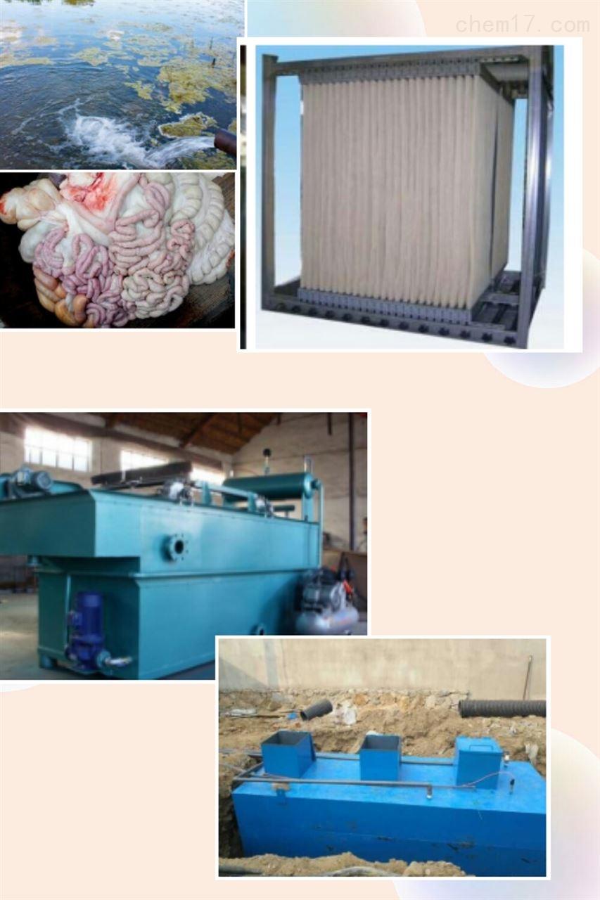 四川猪内脏深加工污水处理设备MBR膜一体化