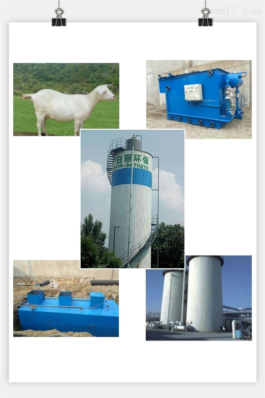湘马头山羊养殖污水处理设备RL-UASB 反应器