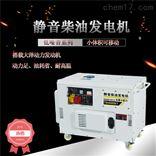 15kw三相静音柴油发电机380V