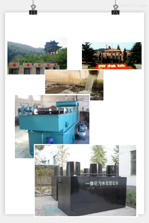 红色旅游景区生活污水处理设备RL-WSZ-AAO